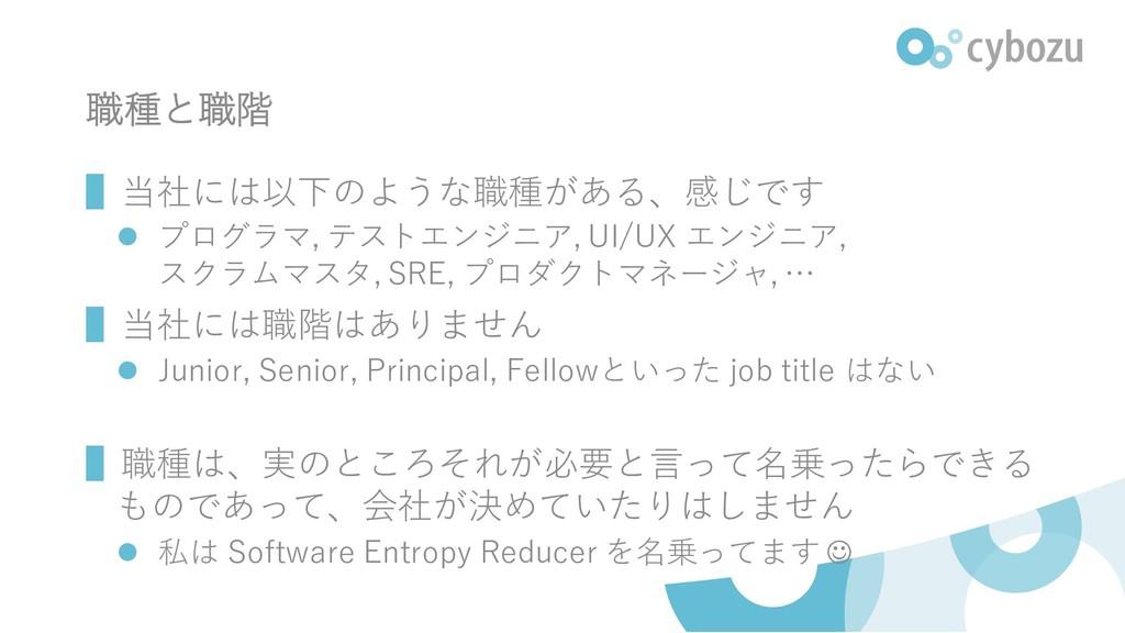 職種と職階 ▌当社には以下のような職種がある、感じです ⚫ プログラマ, テストエンジニア, ...