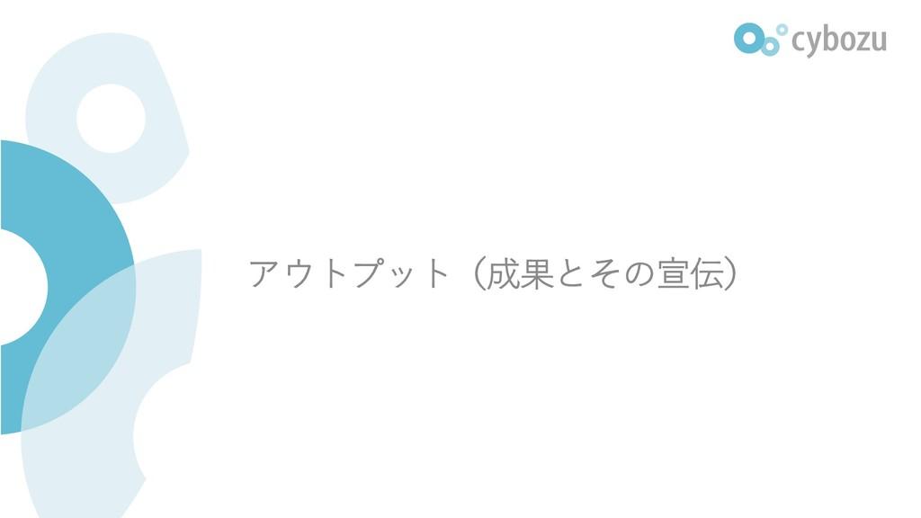アウトプット(成果とその宣伝)