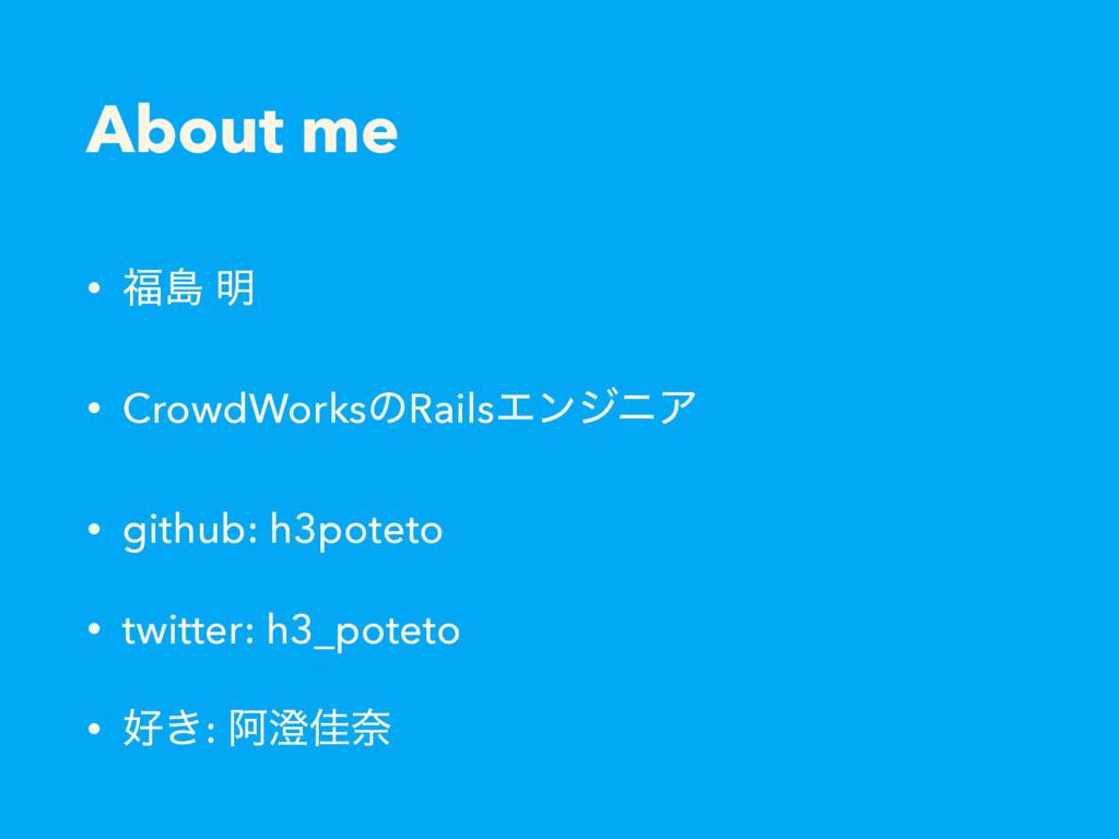 About me • ౡ ໌ • CrowdWorksͷRailsΤϯδχΞ • githu...