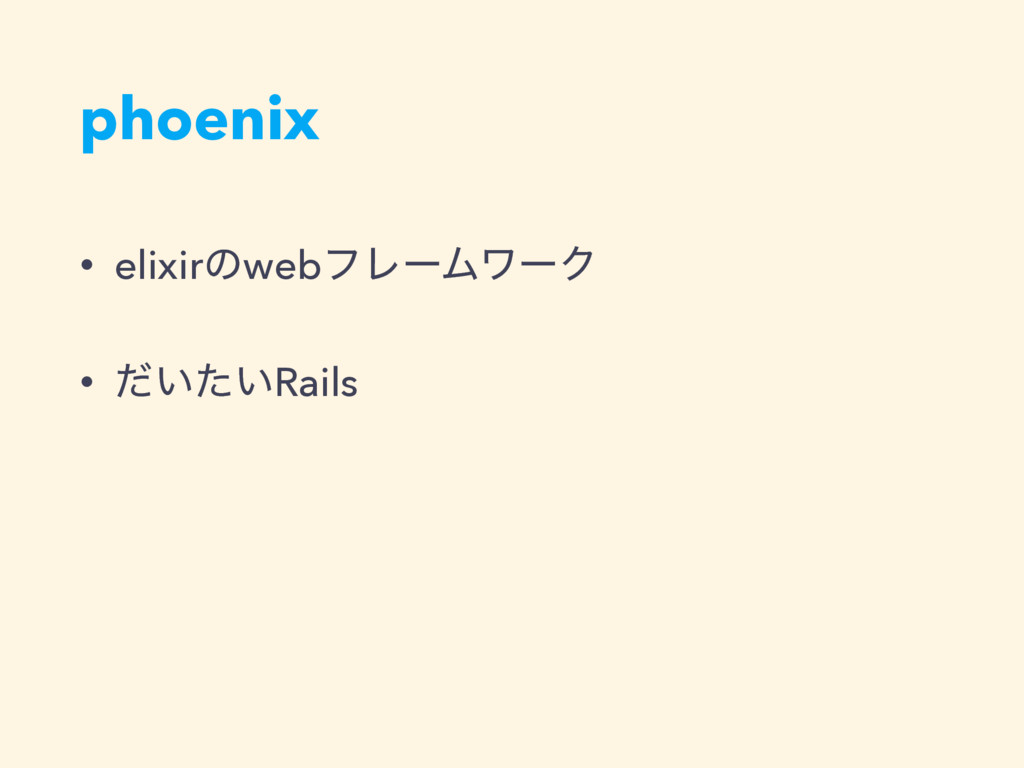phoenix • elixirͷwebϑϨʔϜϫʔΫ • ͍͍ͩͨRails