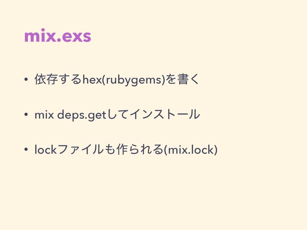 mix.exs • ґଘ͢Δhex(rubygems)Λॻ͘ • mix deps.getͯ͠...