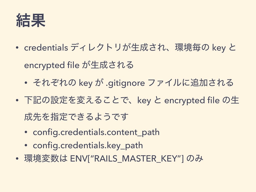 • credentials σΟϨΫτϦ͕ੜ੒͞Εɺ؀ڥຖͷ key ͱ encrypted ...