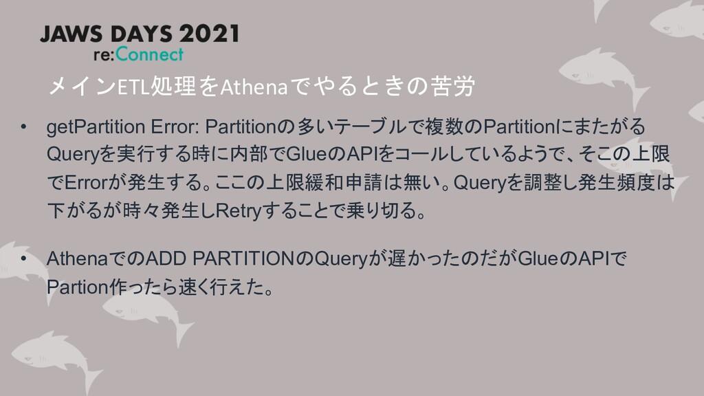 メインETL処理をAthenaでやるときの苦労 • getPartition Error: P...