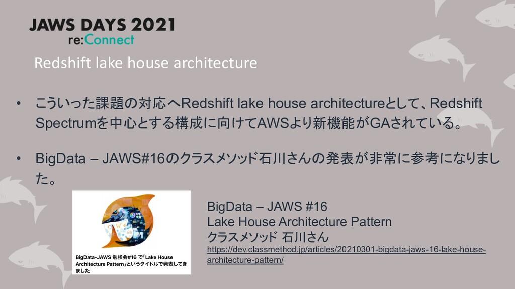 Redshift lake house architecture BigData – JAWS...