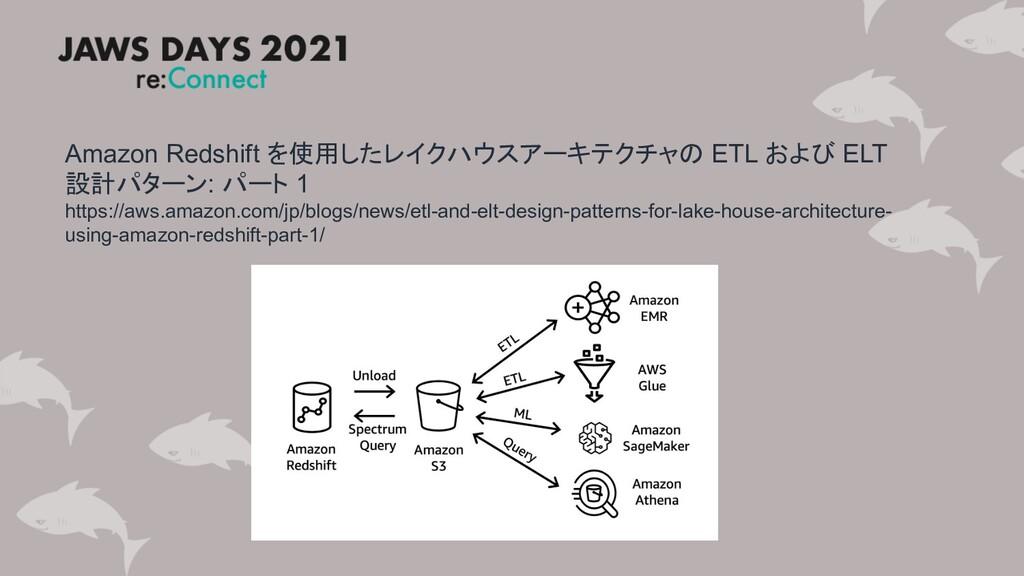 Amazon Redshift を使用したレイクハウスアーキテクチャの ETL および ELT...