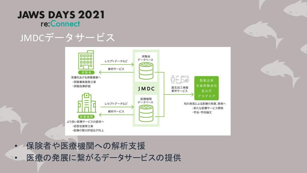 JMDCデータサービス • 保険者や医療機関への解析支援 • 医療の発展に繋がるデータサービス...
