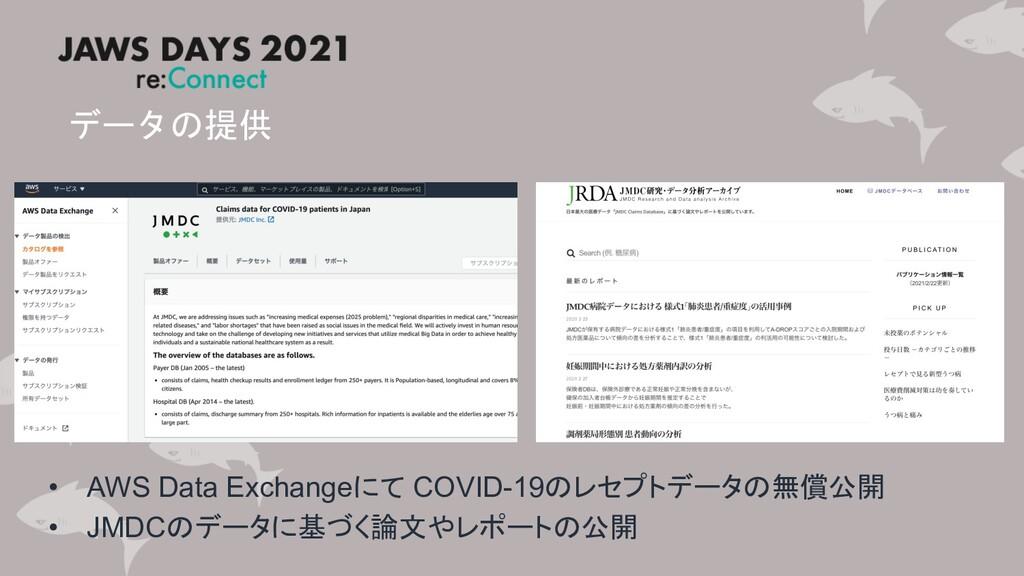 データの提供 • AWS Data Exchangeにて COVID-19のレセプトデータの無...