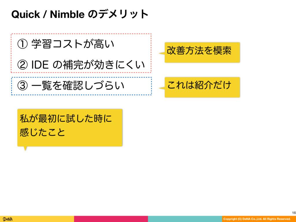 Quick / Nimble ͷσϝϦοτ 16 Copyright (C) DeNA Co....