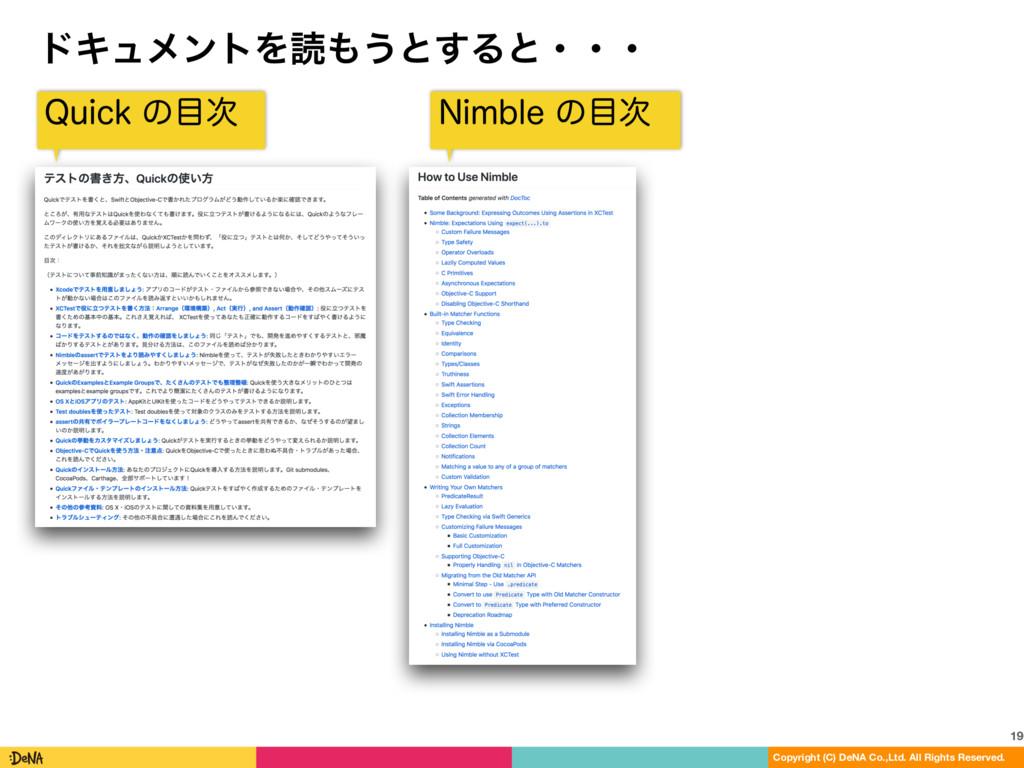 υΩϡϝϯτΛಡ͏ͱ͢Δͱɾɾɾ 19 Copyright (C) DeNA Co.,Ltd...