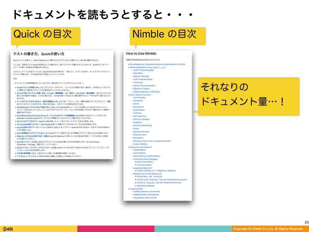 υΩϡϝϯτΛಡ͏ͱ͢Δͱɾɾɾ 20 Copyright (C) DeNA Co.,Ltd...