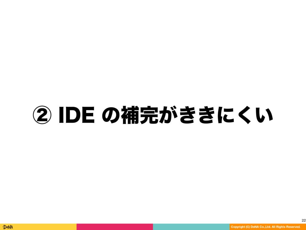ᶄ*%&ͷิ͕͖͖ʹ͍͘ 22 Copyright (C) DeNA Co.,Ltd. ...
