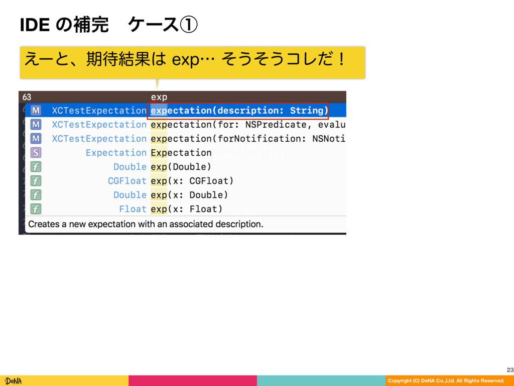 IDE ͷิɹέʔεᶃ 23 Copyright (C) DeNA Co.,Ltd. All...