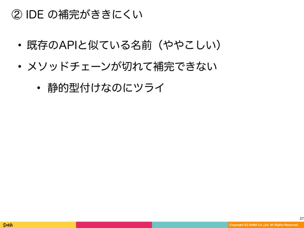 ᶄ*%&ͷิ͕͖͖ʹ͍͘ 27 Copyright (C) DeNA Co.,Ltd. ...