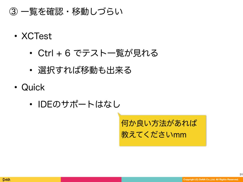 ᶅҰཡΛ֬ɾҠಈͮ͠Β͍ 31 Copyright (C) DeNA Co.,Ltd. A...