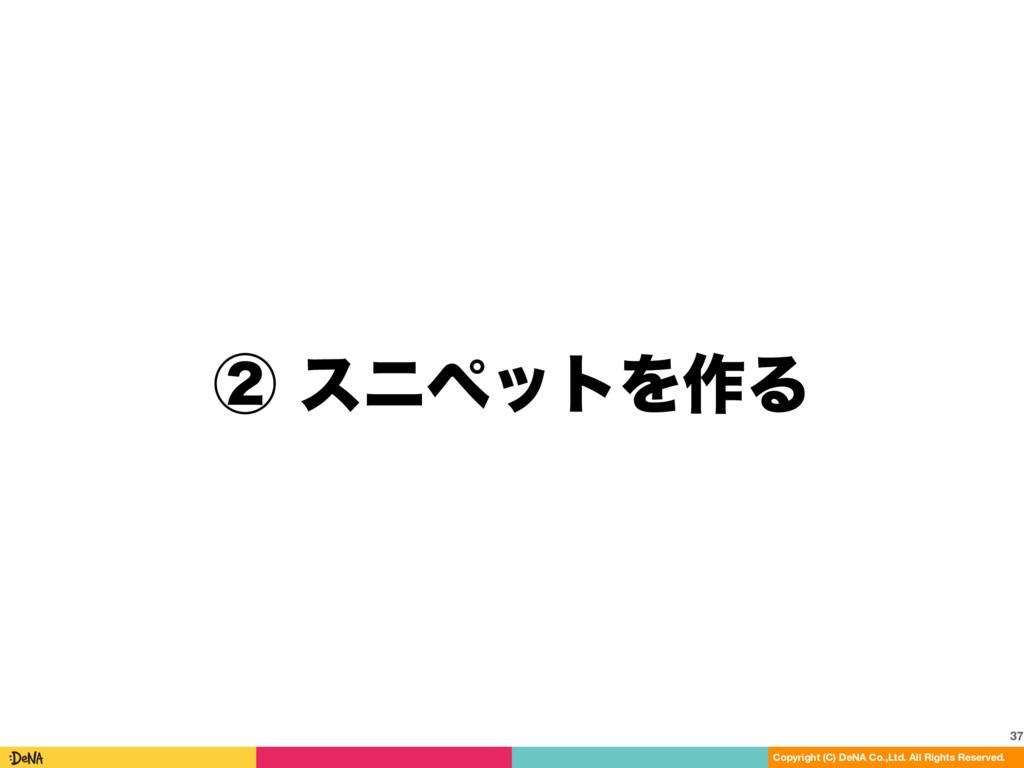 ᶄεχϖοτΛ࡞Δ 37 Copyright (C) DeNA Co.,Ltd. All R...