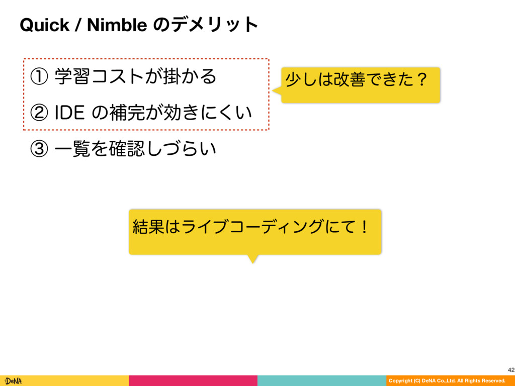 Quick / Nimble ͷσϝϦοτ 42 Copyright (C) DeNA Co....