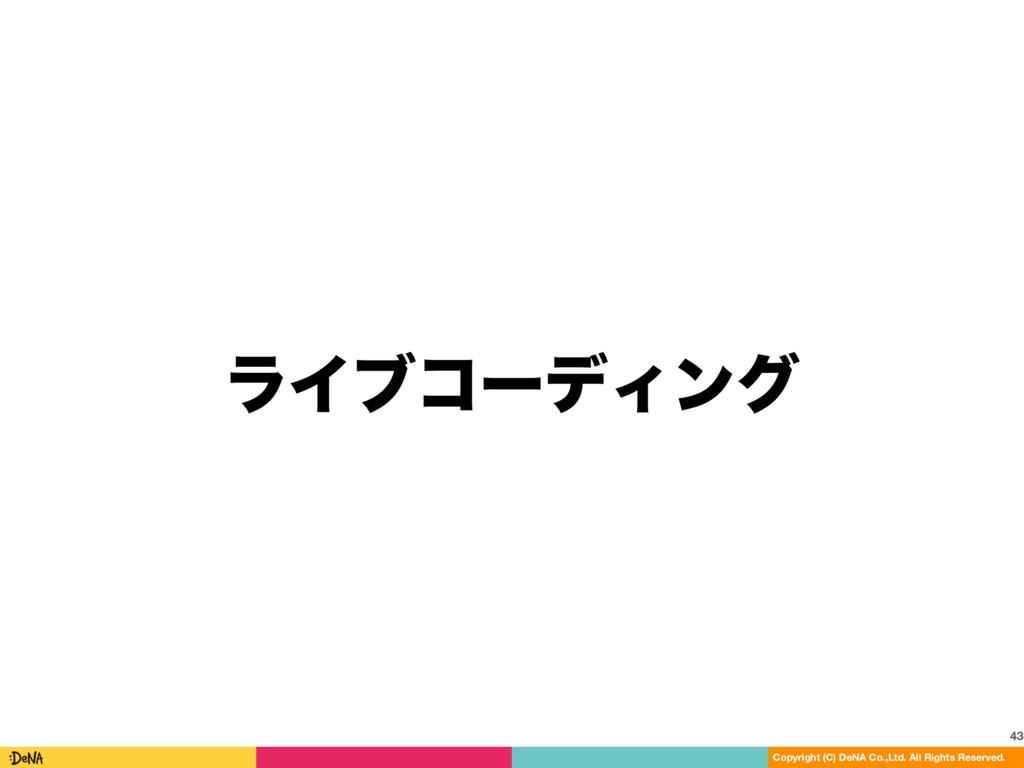 ϥΠϒίʔσΟϯά 43 Copyright (C) DeNA Co.,Ltd. All Ri...