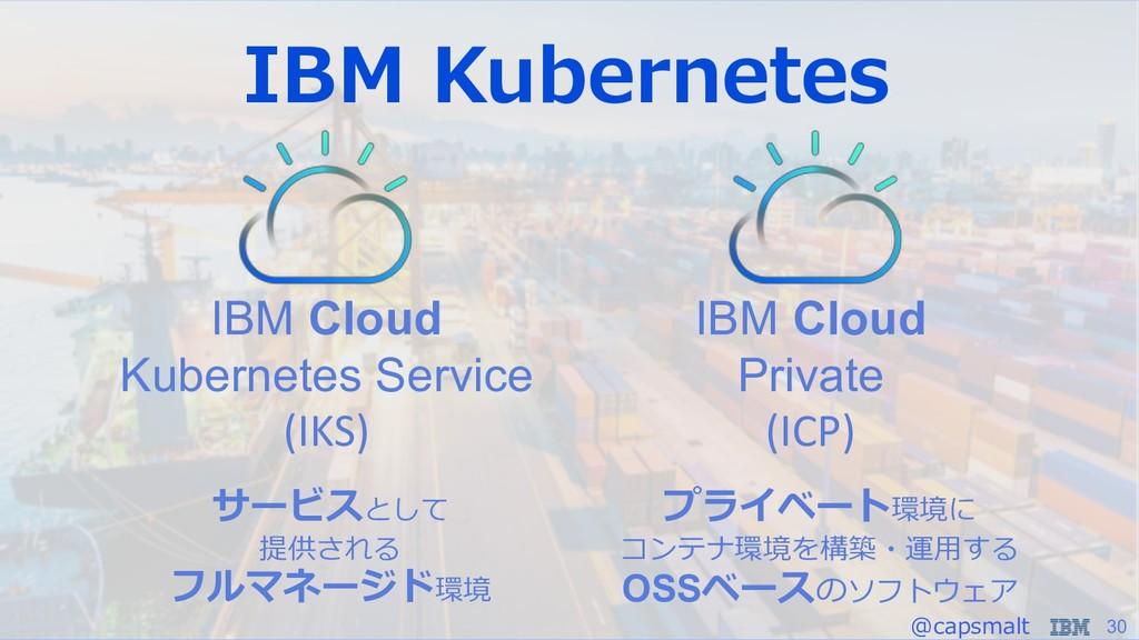 30 IBM Cloud Kubernetes Service (IKS) IBM Cloud...