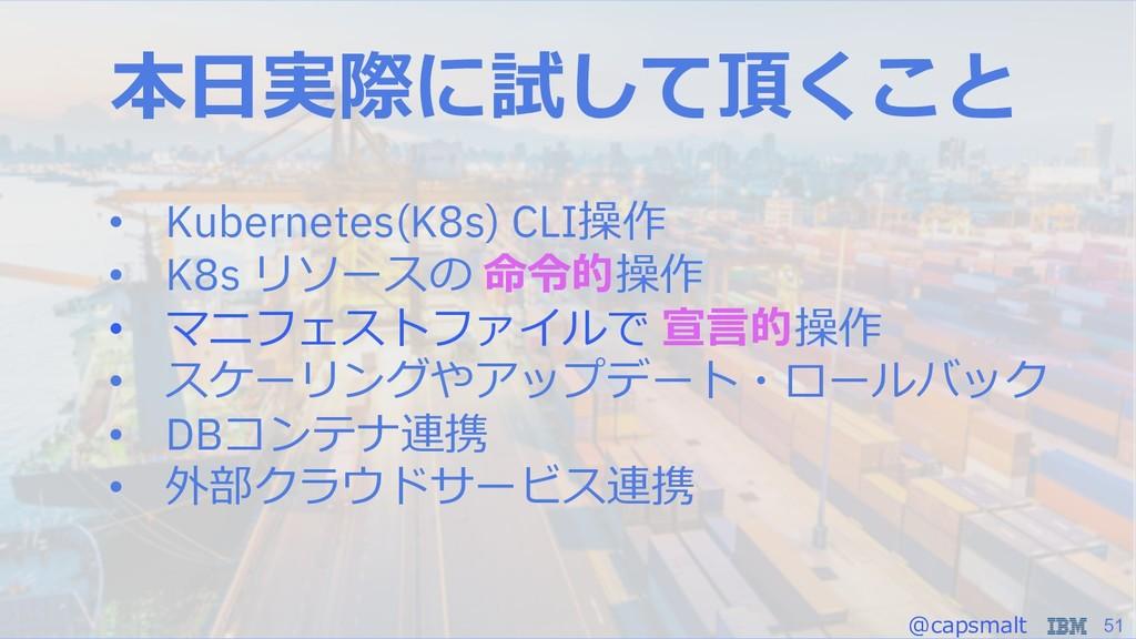 51   • Kubernetes(K8s) CLI • K8s  ...