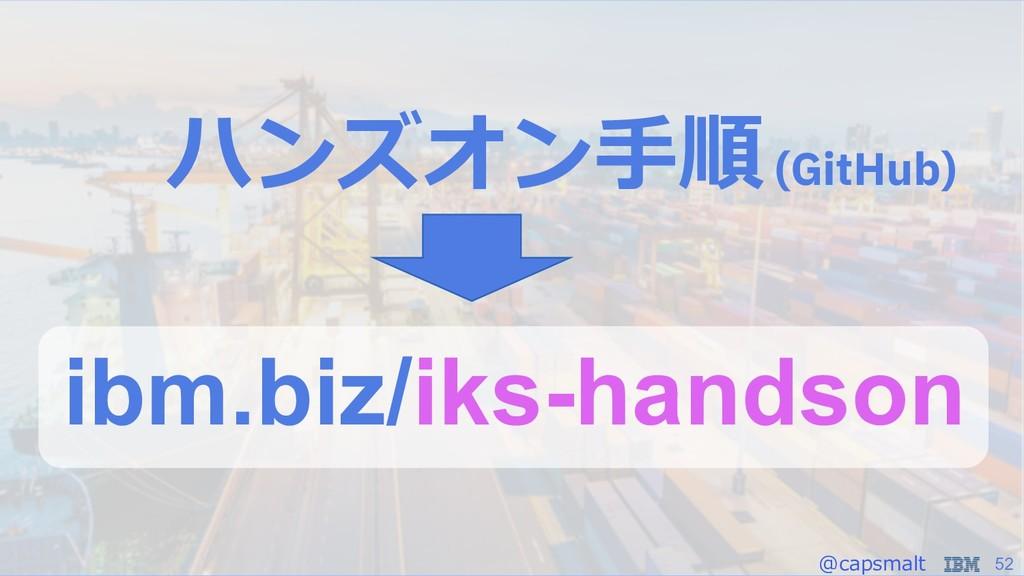 52   (GitHub) ibm.biz/iks-hands...