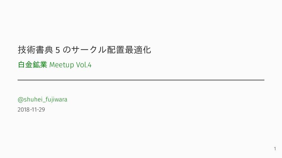 技術書典 5 のサークル配置最適化 白金鉱業 Meetup Vol.4 @shuhei_fuj...