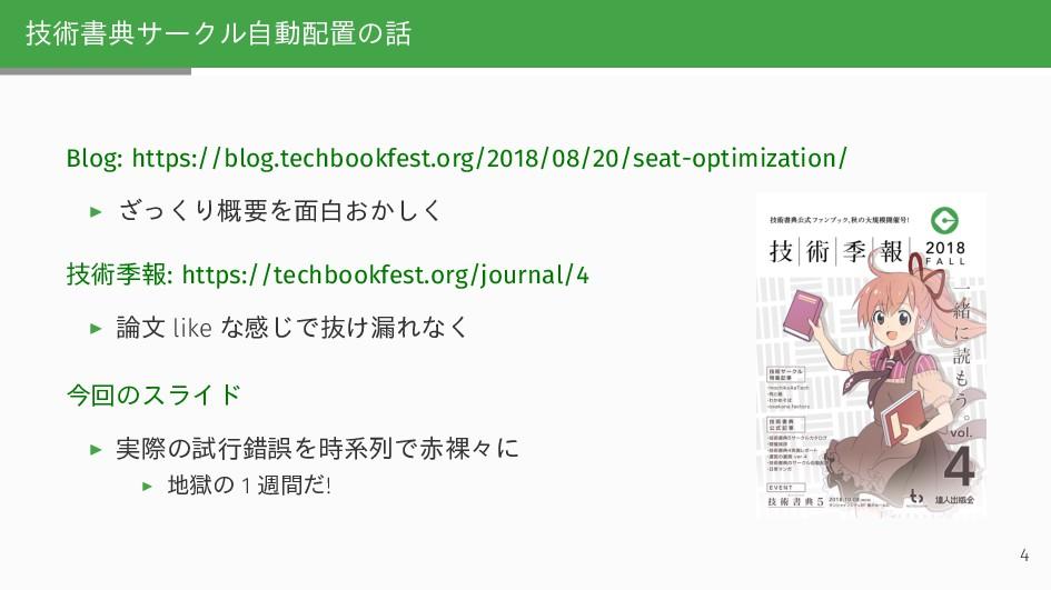 技術書典サークル自動配置の話 Blog: https://blog.techbookfest....