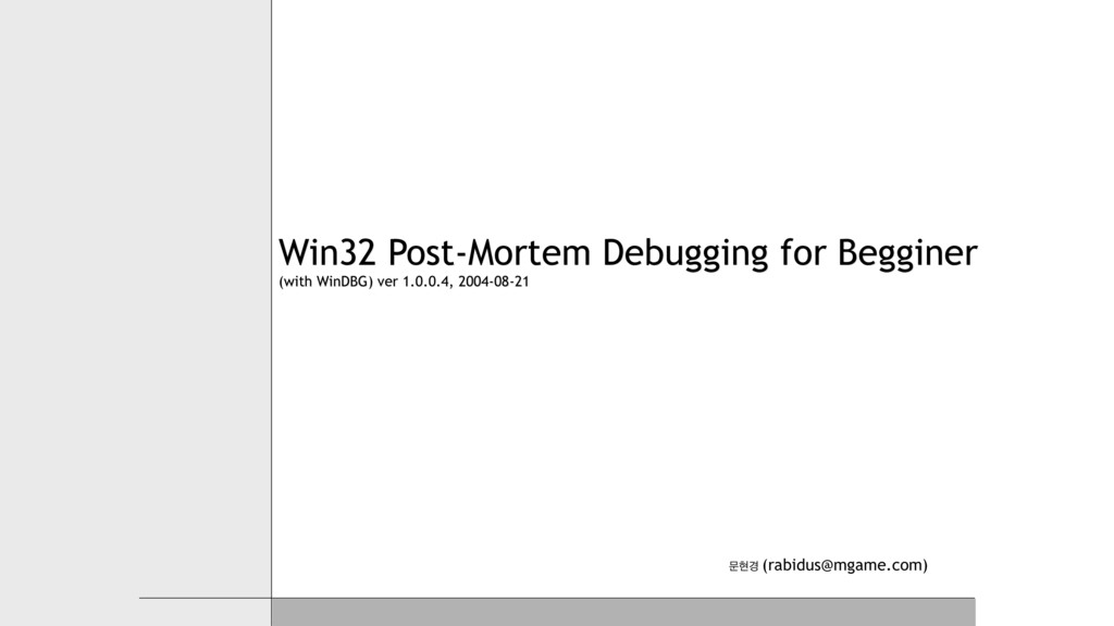 ޙഅ҃ (rabidus@mgame.com) Win32 Post-Mortem Debug...