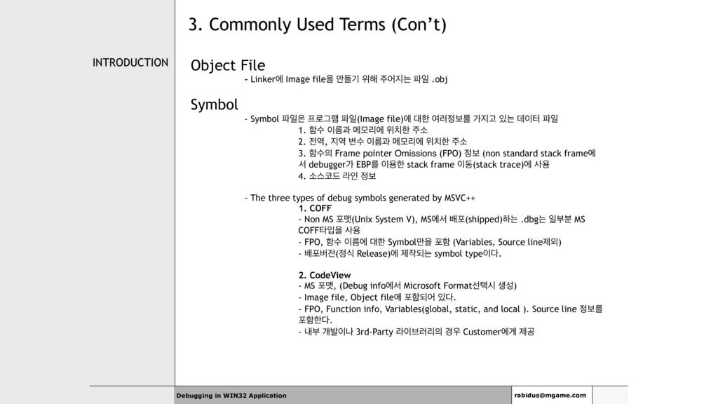 INTRODUCTION Object File - Linkerী Image fileਸ ...