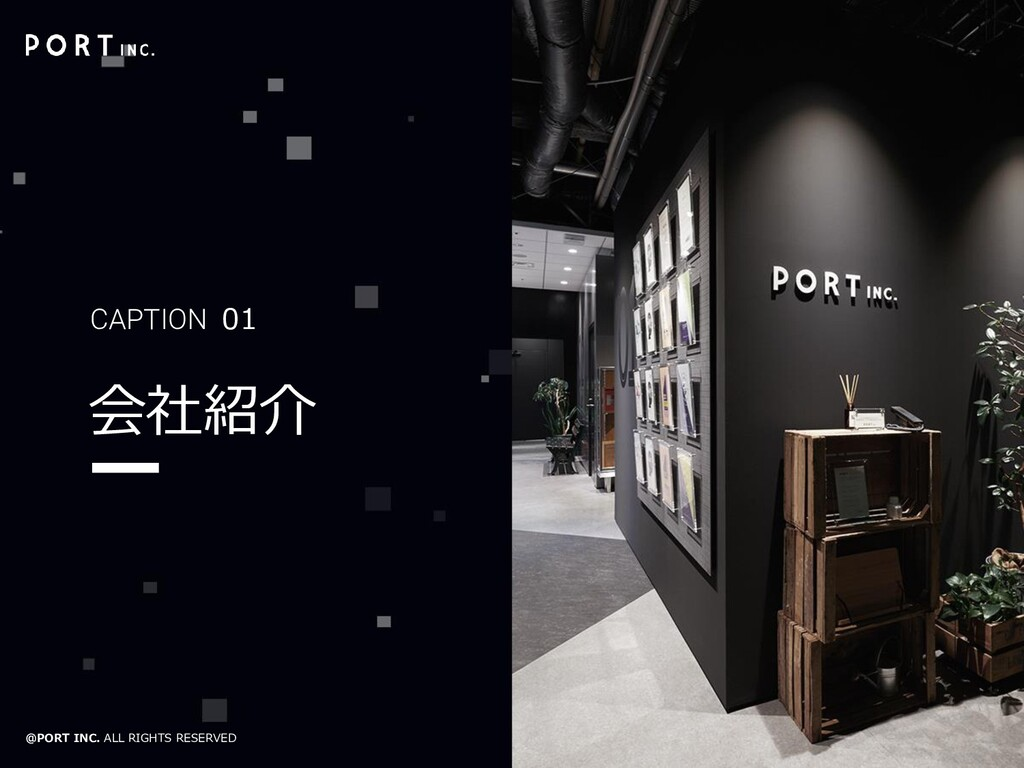 @PORT INC. ALL RIGHTS RESERVED CAPTION 01 会社紹介