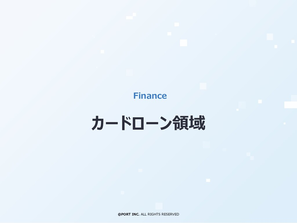 @PORT INC. ALL RIGHTS RESERVED Finance カードローン領域