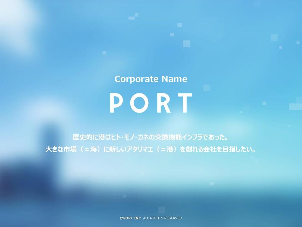 Corporate Name 歴史的に港はヒト・モノ・カネの交換機能インフラであった。 大きな...