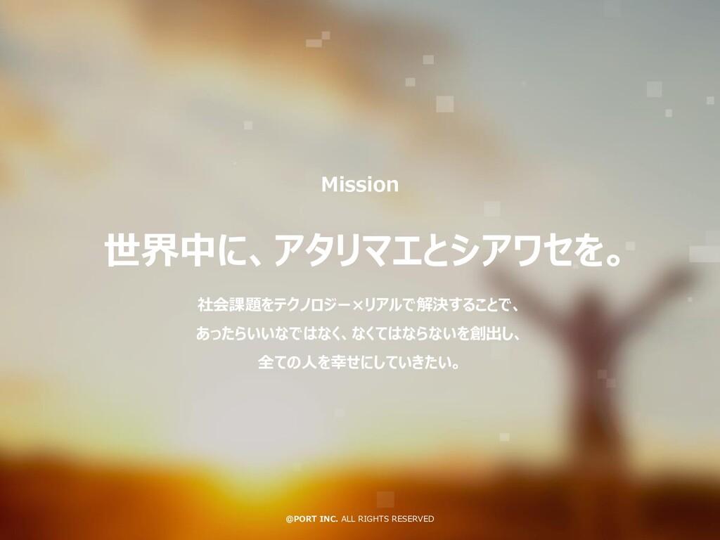 Mission 社会課題をテクノロジー×リアルで解決することで、 あったらいいなではなく、なく...
