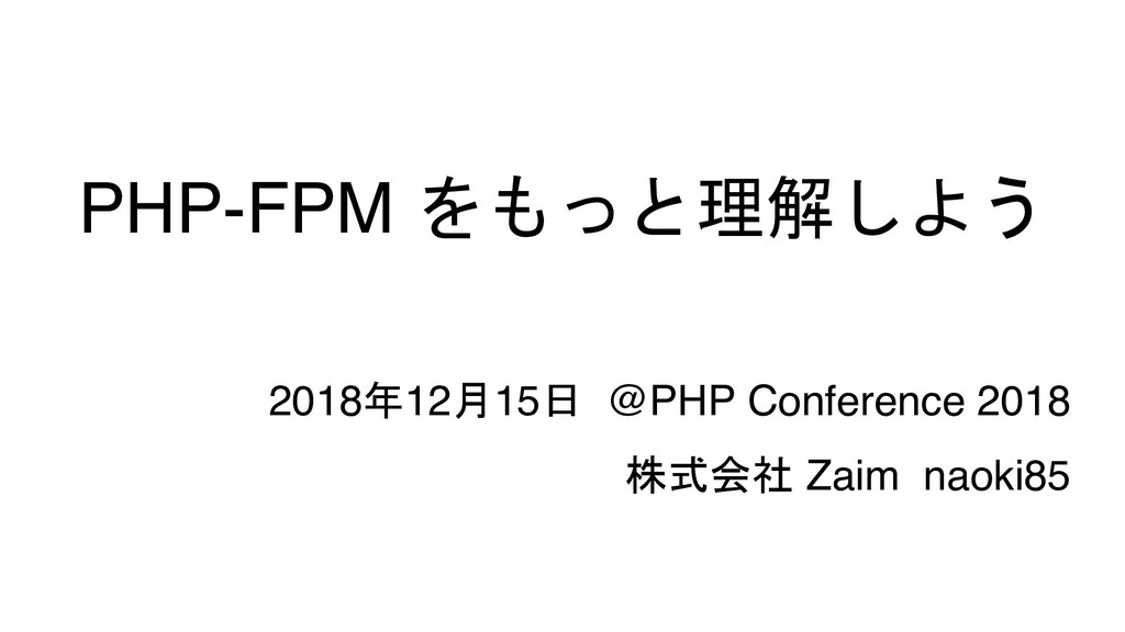 PHP-FPM  2018 1215 @PHP Conference 2...