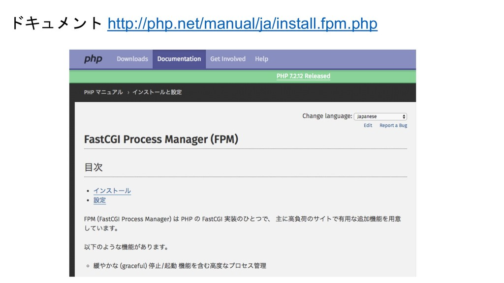 http://php.net/manual/ja/install.fpm.php