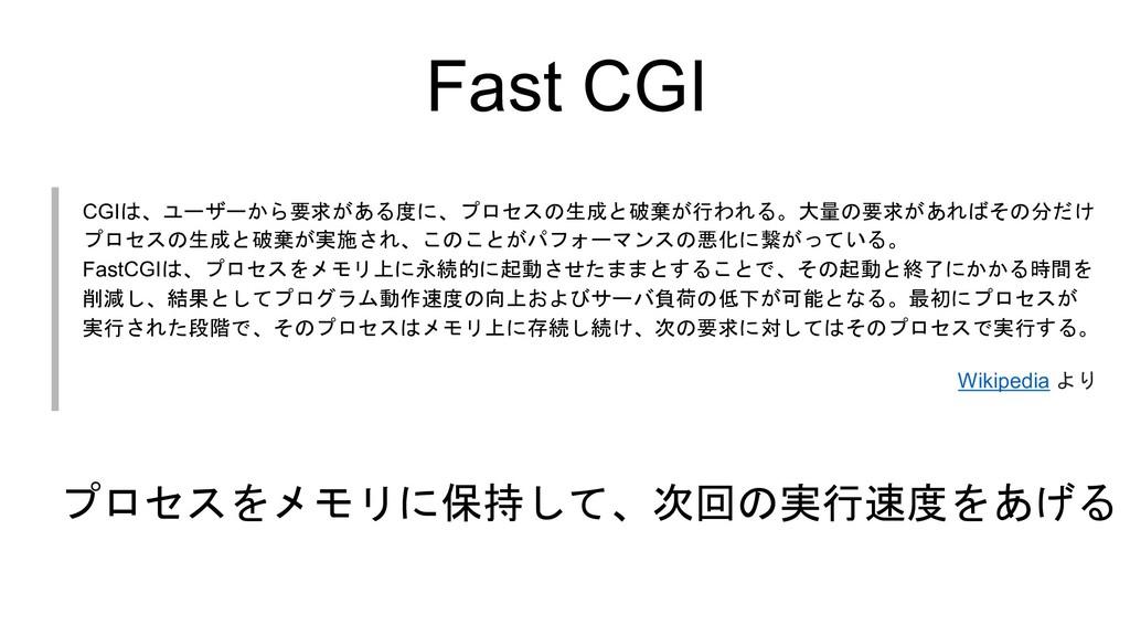 "Fast CGI CGI27'7bV J-5)(XLZRa""! Ff..."