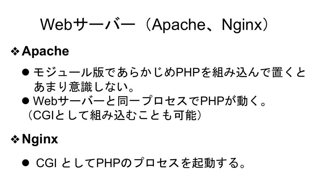 "Web%%2ApacheNginx3 ❖Apache ❖Nginx l !""%#+..."