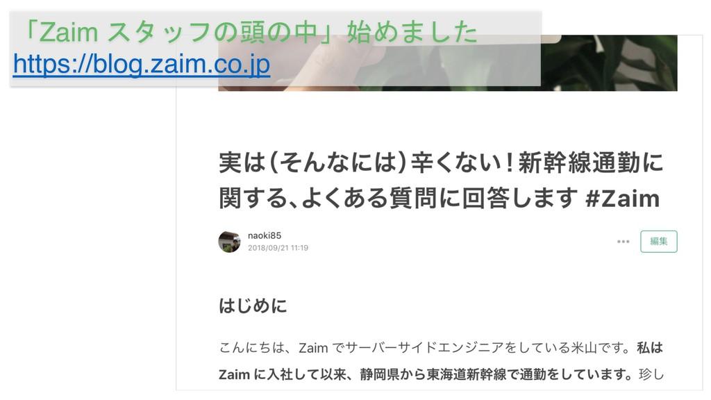 Zaim    https://blog.zaim.co.jp