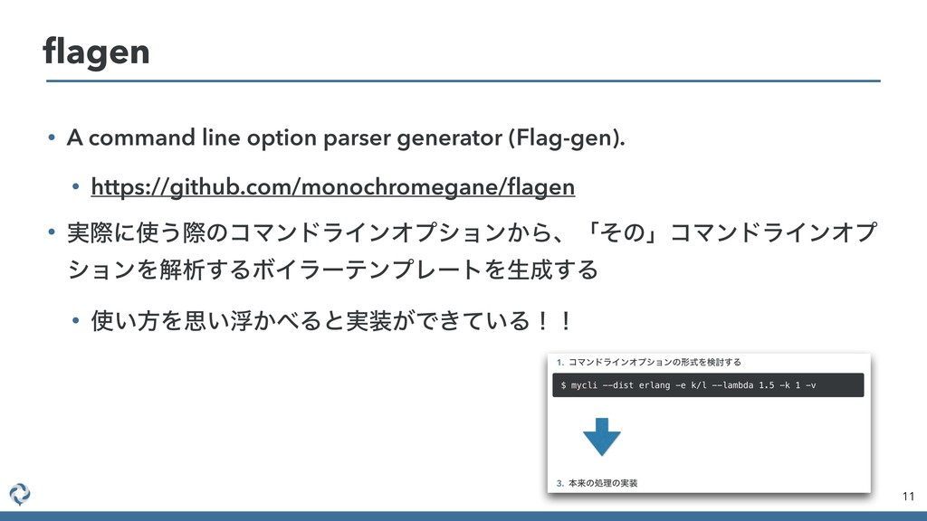 • A command line option parser generator (Flag-...