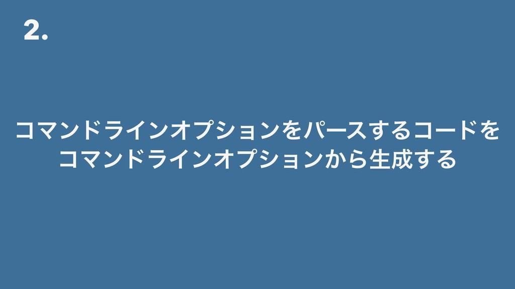 2. ίϚϯυϥΠϯΦϓγϣϯΛύʔε͢ΔίʔυΛ ίϚϯυϥΠϯΦϓγϣϯ͔Βੜ͢Δ