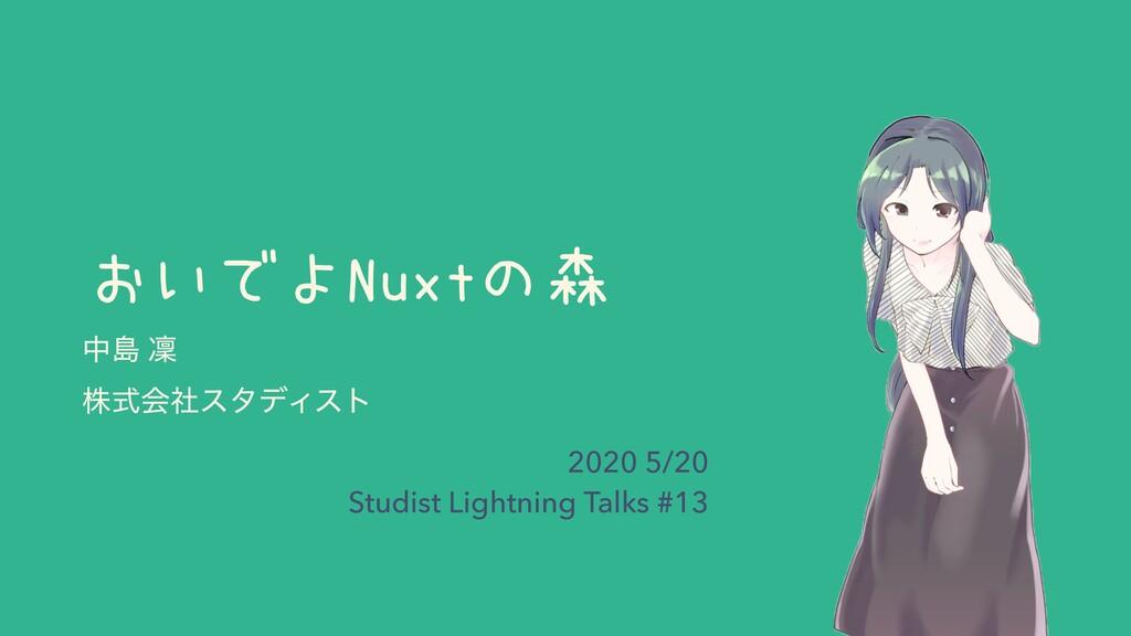 おいでよNuxtの森 தౡ ⁜ גࣜձࣾελσΟετ 2020 5/20 Studist Li...