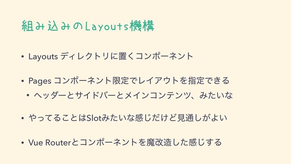 組み込みのLayouts機構 • Layouts σΟϨΫτϦʹஔ͘ίϯϙʔωϯτ • Pag...