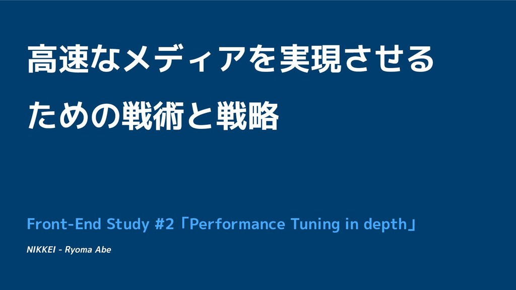Performance and cache strategy at NIKKEI