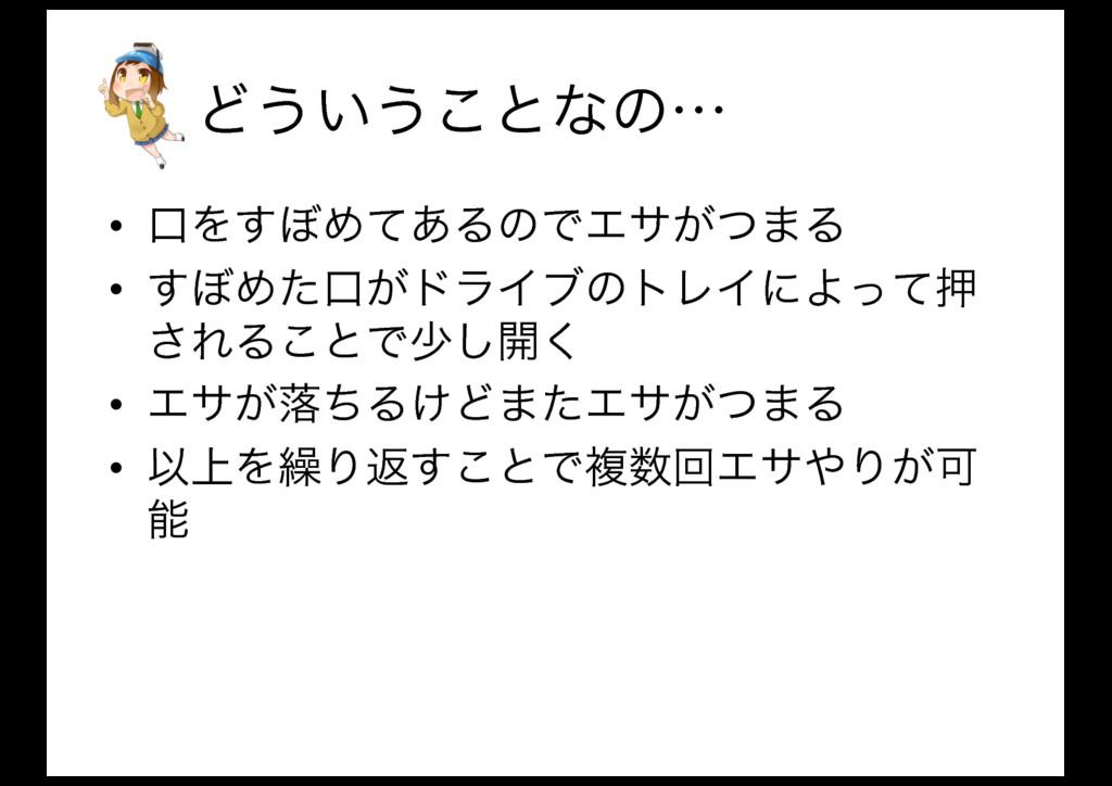 Ͳ͏͍͏͜ͱͳͷʜ • ޱΛ͢΅Ίͯ͋ΔͷͰΤα͕ͭ·Δ • ͢΅Ίͨޱ͕υϥΠϒͷτϨΠʹΑ...