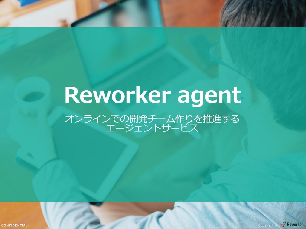 "$PQZSJHIU! $0/'*%&/5*""- Reworker agent オンラインでの..."
