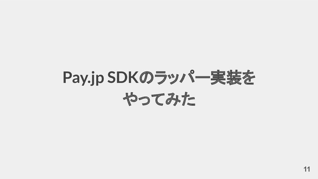 Pay.jp SDKのラッパー実装を やってみた 11