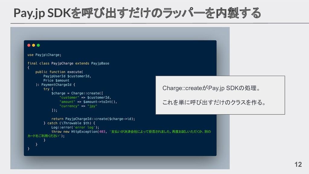 Pay.jp SDKを呼び出すだけのラッパーを内製する 12 Charge::createがP...