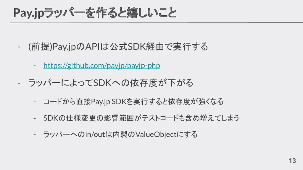 Pay.jpラッパーを作ると嬉しいこと 13 - (前提)Pay.jpのAPIは公式SDK経由...
