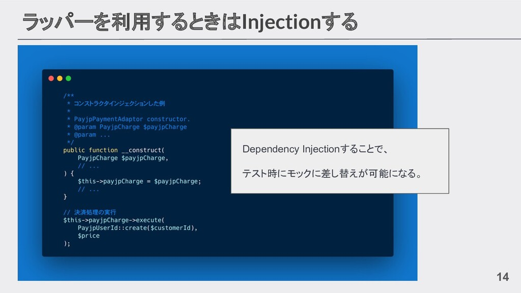 ラッパーを利用するときはInjectionする 14 Dependency Injection...