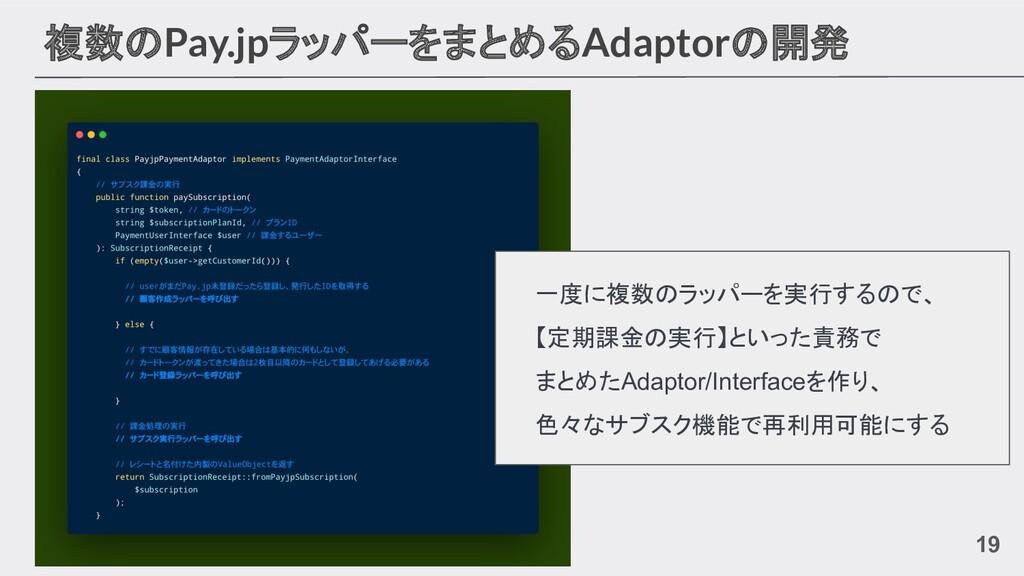 複数のPay.jpラッパーをまとめるAdaptorの開発 19 一度に複数のラッパーを実行する...