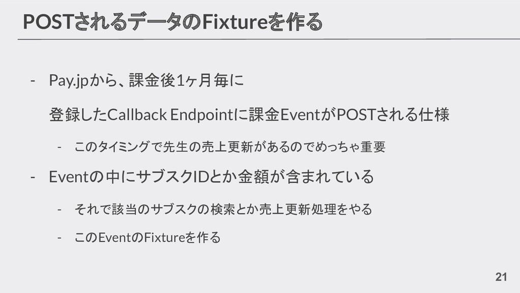 POSTされるデータのFixtureを作る - Pay.jpから、課金後1ヶ月毎に 登録したC...
